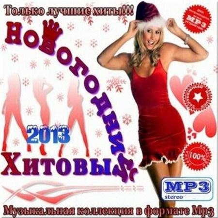 VA - Хитовый новогодний. Зарубежный выпуск (2013)