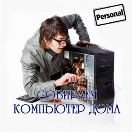 Собираем компьютер дома (2010)