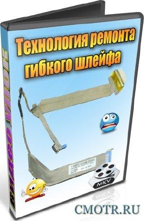 Технология ремонта гибкого шлейфа (2012) DVDRip