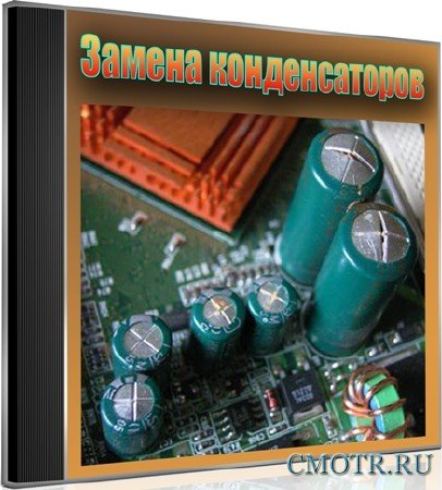 Замена конденсаторов (2012) DVDRip