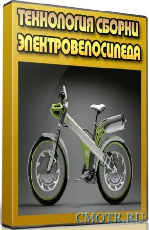Технология сборки электровелосипеда (2012) DVDRip