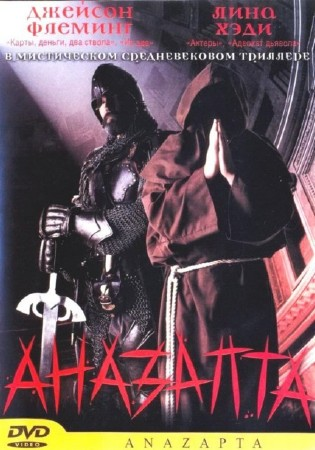 Аназапта / Anazapta (2002) DVDRip