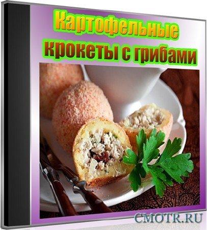 Картофельные крокеты с грибами (2012) DVDRip