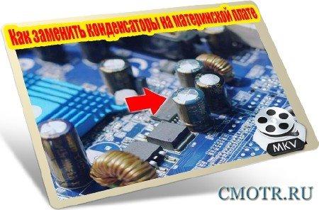 Как заменить конденсаторы на материнской плате (2012) DVDRip