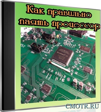 Как правильно паять процессор (2012) DVDRip