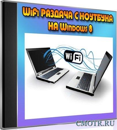 WiFi раздача с ноутбука,на Windows 8 (2012) DVDRip