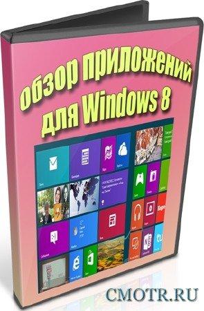 Обзор приложений для Windows 8 (2012) DVDRip