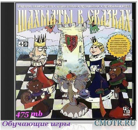 Шахматы в сказках (2005) PC