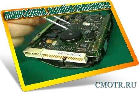 Микросхема. Выпайка компонентов (2012) DVDRip