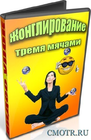 Жонглирование тремя мячами (2012) DVDRip