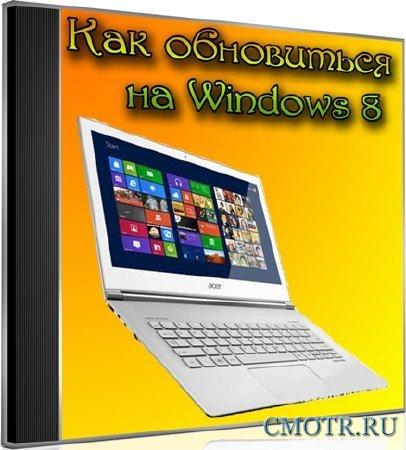 Как обновиться на Windows 8 (2012) DVDRip