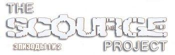 The Scourge Project. Проект БИЧ: Эпизоды 1 и 2 (2010/PC/RUS/RIP от Fenixx)