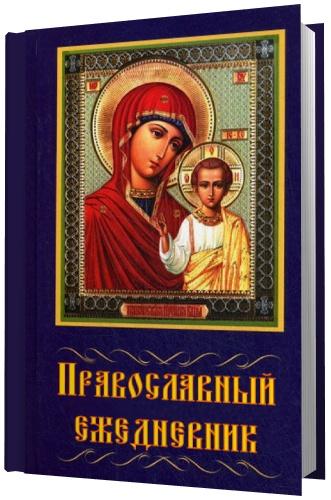 Православный ежедневник 2.5.2 + Portable