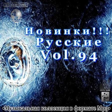 Русские Новинки Vol.94 (2013)