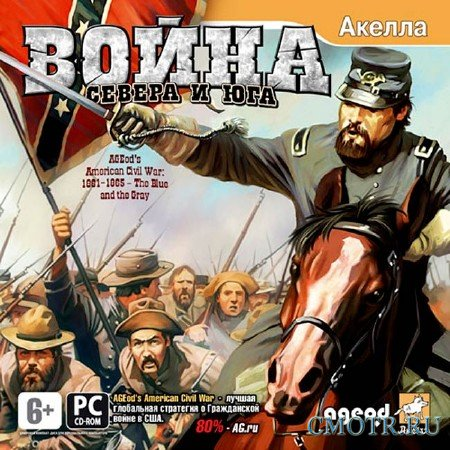 "AGEod""s American Civil War: 1861-1865 – The Blue and the Gray / Война Севера и Юга (2007/PC/RUS)"