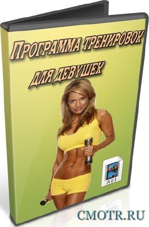 Программа тренировок для девушек (2013) DVDRip