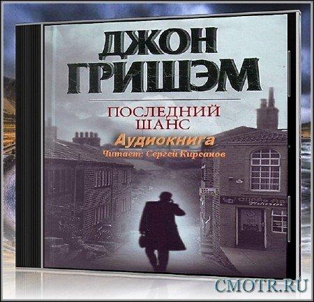 Последний шанс  (2012) (Гришэм Джон,остросюжетный роман)