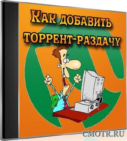 Как добавить торрент-раздачу (2012) DVDRip