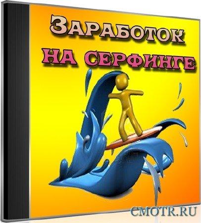 Заработок на серфинге (2012) DVDRip