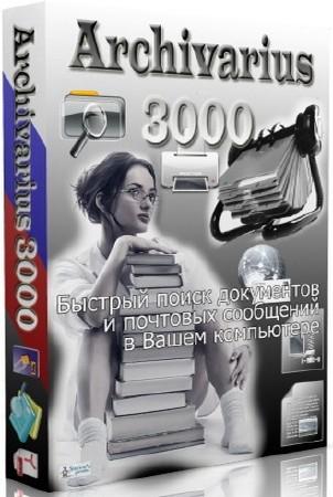 Archivarius 3000 4.56