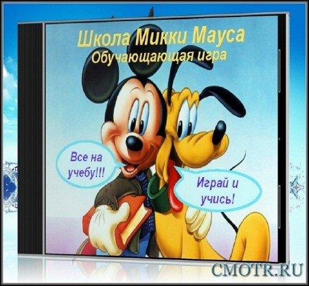 Школа Микки Мауса (2003) PC