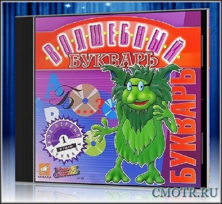 Волшебный букварь  1998 (PC)