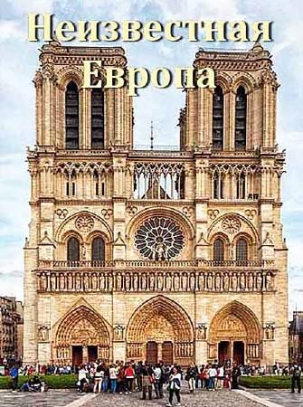 Неизвестная Европа. Прюм, или Благословение для всех королей (2012) SATRip