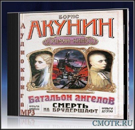 Смерть на брудершафт. Батальон ангелов (2013) (Акунин Борис,Детектив,Аудиокнига)