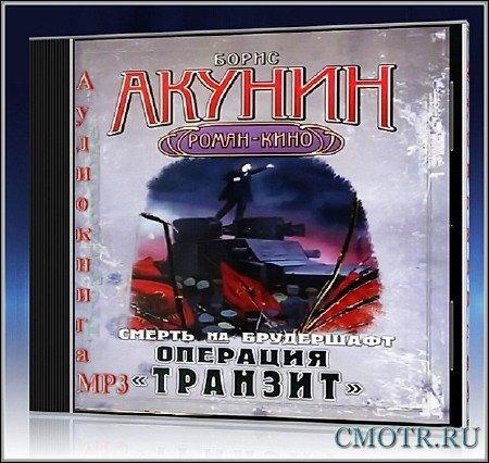 Смерть на брудершафт.Операция «Транзит» (2013) (Борис Акунин,детектив,аудиокнига)