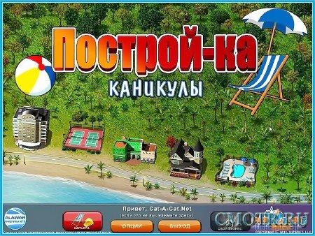 Построй-ка. Каникулы / Build Alot On Vacation (2012) (RUS) (PC)