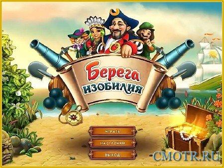 Берега изобилия (2012) (RUS) (PC)