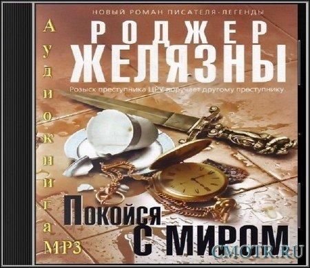 Покойся с миром (2012) (Роджер Желязны, детектив, аудиокнига)