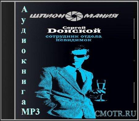 Сотрудник отдела невидимок (2012) (Сергей Донской, Шпионский детектив, аудиокнига)