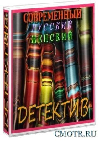 Современный русский женский детектив (2700 томов)