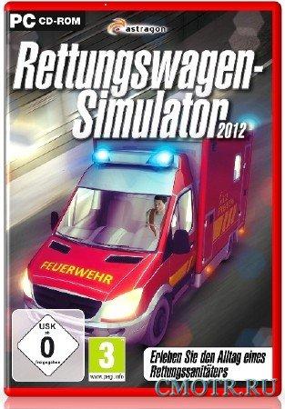 Rettungswagen-Simulator (2012) (RUS) (PC)