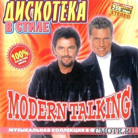 Дискотека в стиле Modern Talking (MP3)