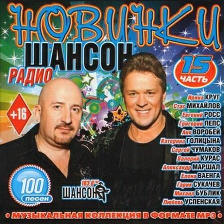 Новинки Радио Шансон Часть 15 (2013)