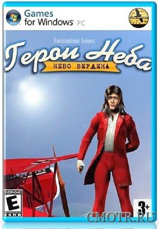Sky Aces Verden Sky (2011) (RUS) (PC)