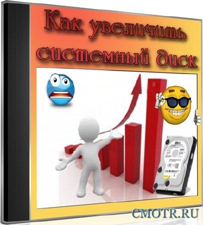 Как увеличить системный диск (2012) DVDRip