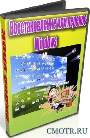 Восстановление или перенос Windows (2012) DVDRip