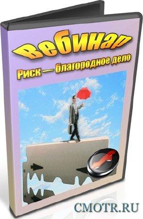 Вебинар: Риск — благородное дело (2012) DVDRip