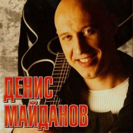 Денис Майданов - Дискография / 3 альбома (2009-2012)