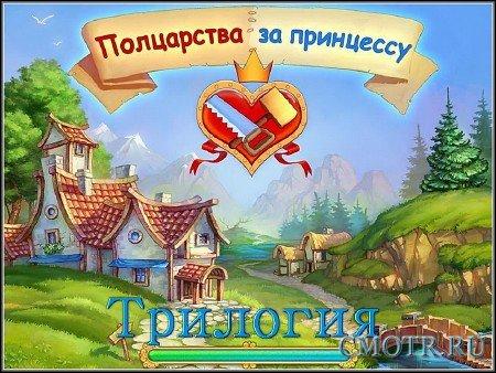 Полцарства за принцессу. Трилогия (2010-2012) (RUS) (PC)