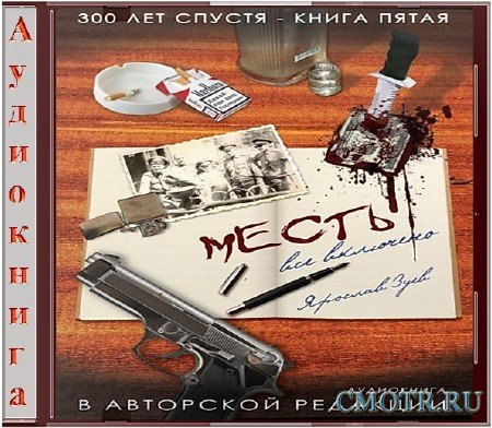 Месть. Все Включено (2010) (Ярослав Зуев ,детектив,аудиокнига)