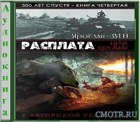Расплата. Цена Дружбы (2010) (Ярослав Зуев,детектив,аудиокнига)