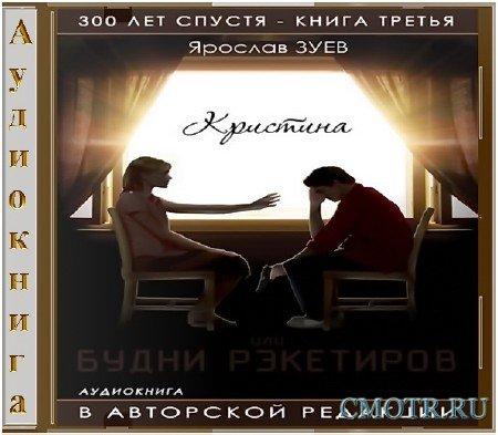 Будни Рэкетиров или Кристина (2010) (Ярослав Зуев ,детектив,аудиокнига)