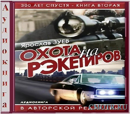 Охота на Рэкетиров (2010) (Ярослав Зуев,детектив,аудиокнига)