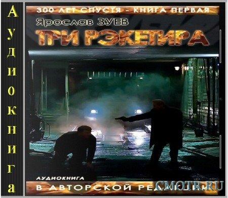 Три Рэкетира (2010) (Ярослав Зуев,детектив,аудиокнига)