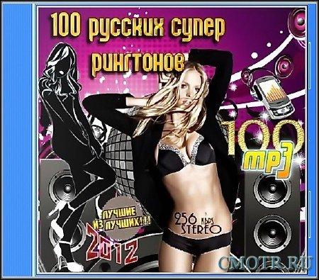 VA - 100 русских супер рингтонов
