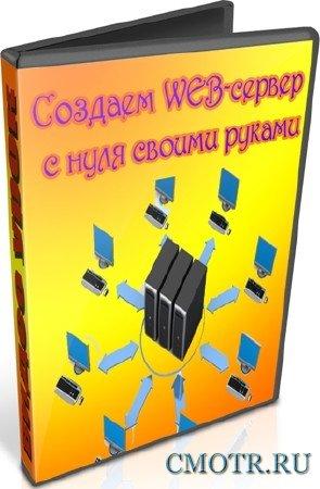 Создаем WEB-сервер с нуля своими руками (2012) DVDRip